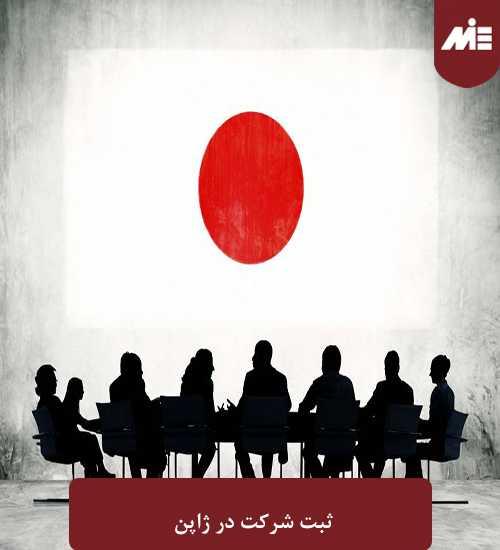 ثبت شرکت در ژاپن ثبت شرکت در ژاپن