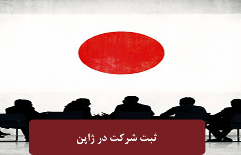 ثبت شرکت در ژاپن