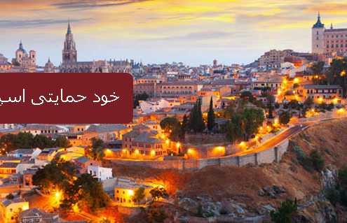 خود حمایتی اسپانیا 7 495x319 اسپانیا