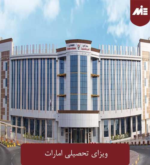 ویزای تحصیلی امارات ویزای تحصیلی امارات