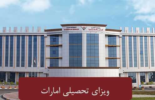 ویزای تحصیلی امارا 495x319 امارات