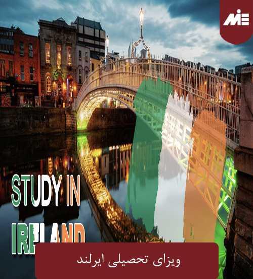 ویزای تحصیلی ایرلند ویزای تحصیلی ایرلند