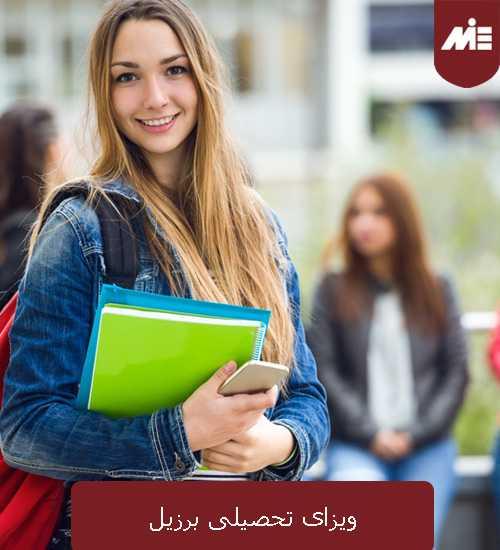 ویزای تحصیلی برزیل 3 ویزای تحصیلی برزیل