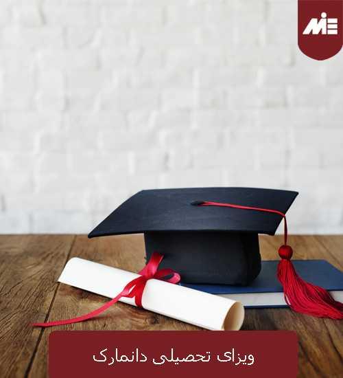 ویزای تحصیلی دانمارک ویزای تحصیلی دانمارک
