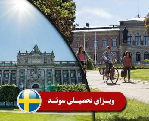 ویزای تحصیلی سوئد