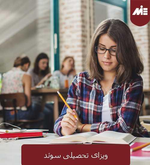 ویزای تحصیلی سوئد 2 ویزای تحصیلی سوئد