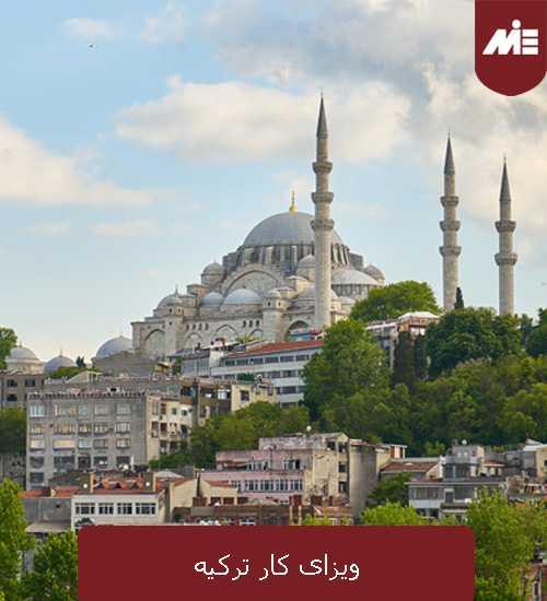 ویزای کار ترکیه 3 ویزای کار ترکیه