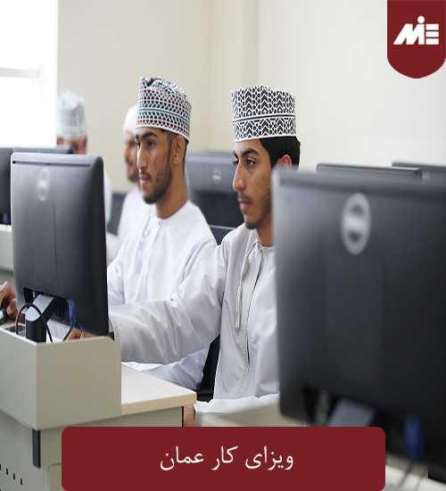ویزای کار عمان ویزای کار عمان