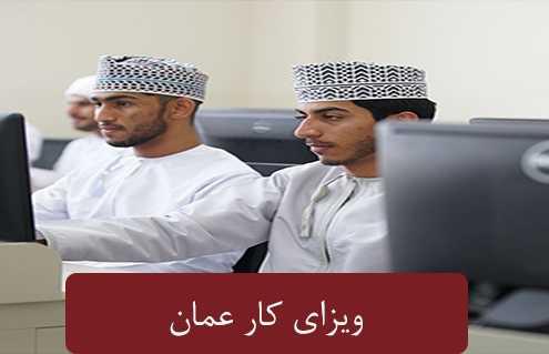 ویزای کار عما 495x319 عمان