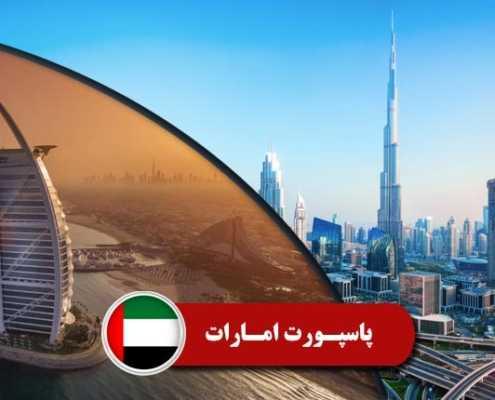 پاسپورت امارات 1 1 495x400 امارات