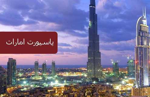 پاسپورت امارات 2 1 495x319 امارات