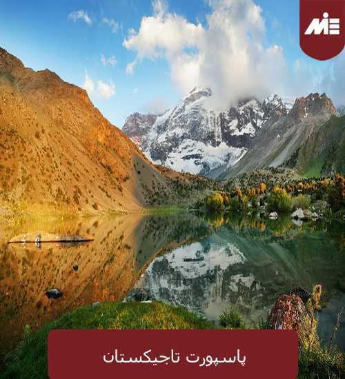 پاسپورت تاجیکستان پاسپورت تاجیکستان
