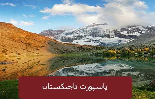 پاسپورت تاجیکستا 495x319 تاجیکستان