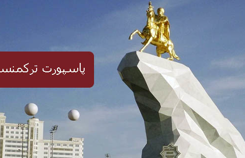 پاسپورت ترکمنستان 7 495x319 ترکمنستان