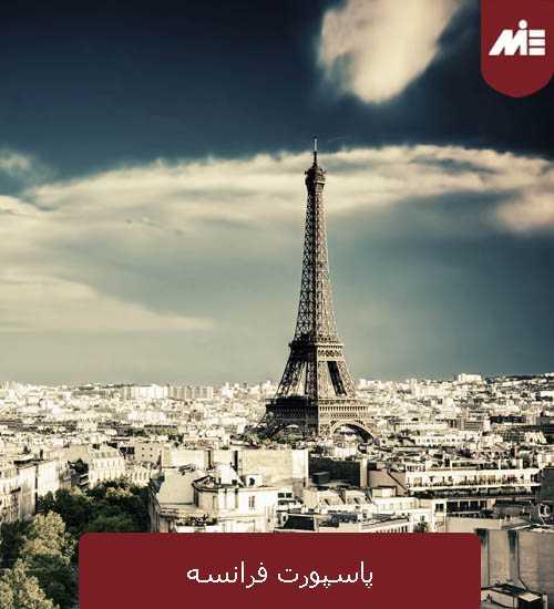 پاسپورت فرانسه 1 پاسپورت فرانسه