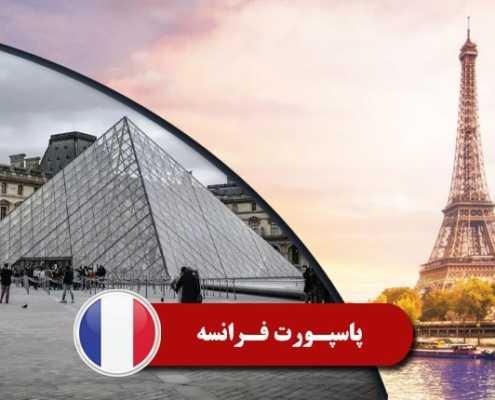 پاسپورت فرانسه 2 1 495x400 فرانسه