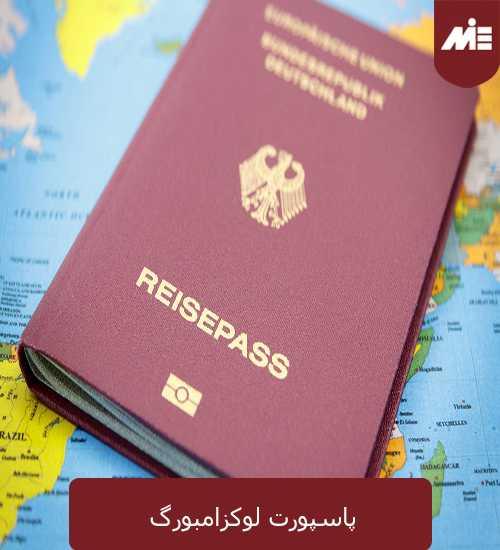 پاسپورت لوکزامبورگ پاسپورت لوکزامبورگ