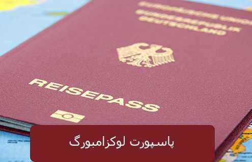 پاسپورت لوکزامبور 495x319 لوکزامبورگ