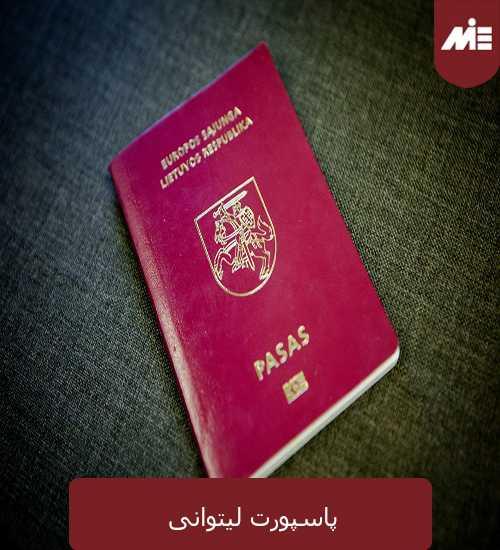 پاسپورت لیتوانی پاسپورت لیتوانی
