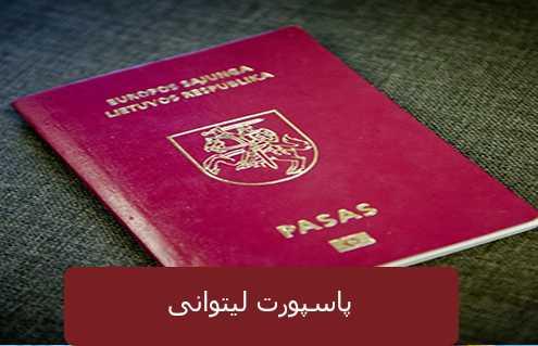 پاسپورت لیتوان 495x319 لیتوانی
