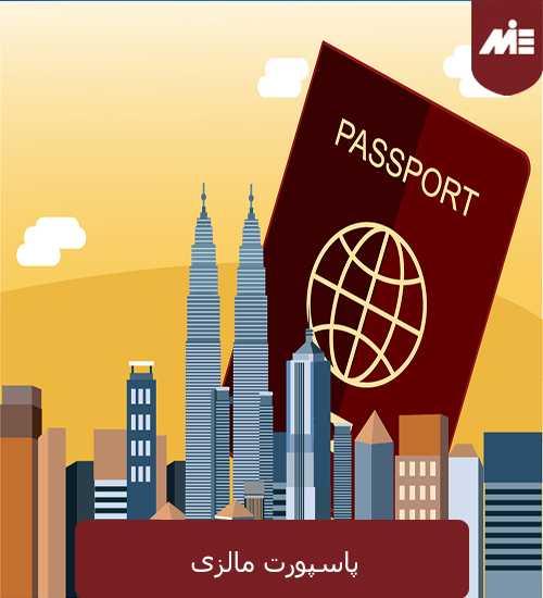 پاسپورت مالزی پاسپورت مالزی