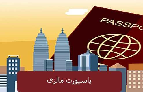 پاسپورت مالز 495x319 مالزی