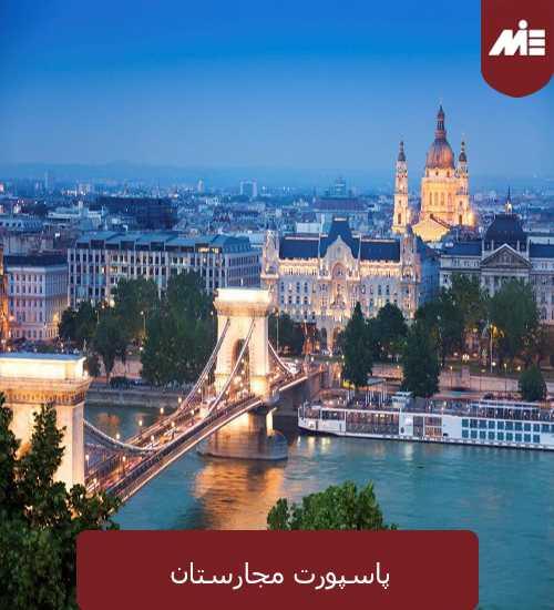 پاسپورت مجارستان پاسپورت مجارستان