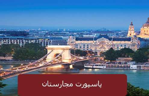پاسپورت مجارستا 495x319 مقالات