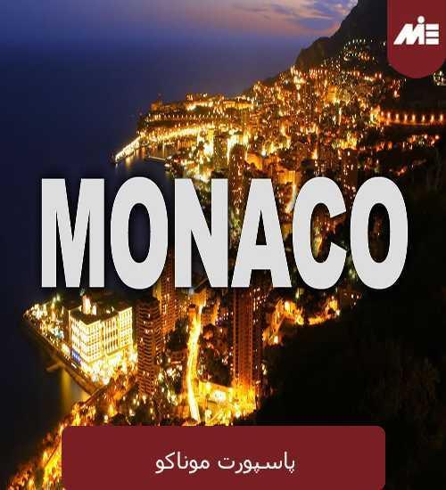 پاسپورت موناکو پاسپورت موناکو