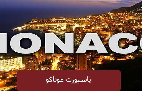 پاسپورت موناک 495x319 موناکو