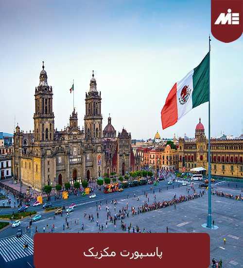 پاسپورت مکزیک پاسپورت مکزیک