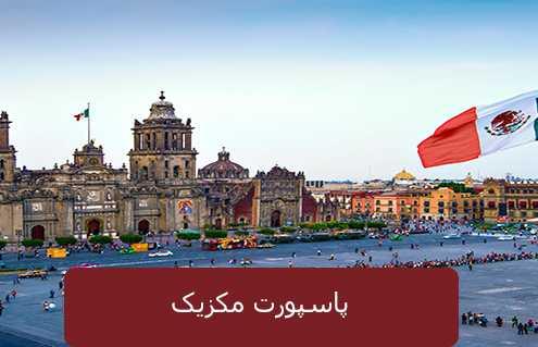 پاسپورت مکزی 495x319 مکزیک