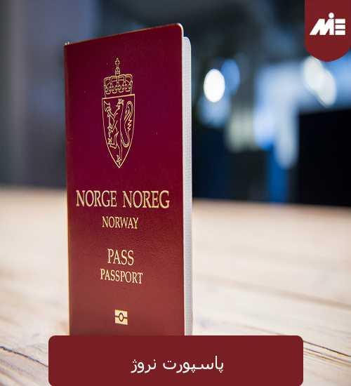 پاسپورت نروژ پاسپورت نروژ