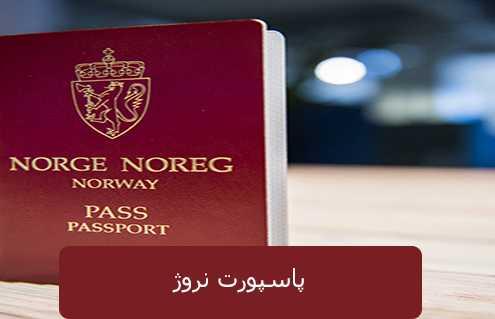 پاسپورت نرو 495x319 نروژ
