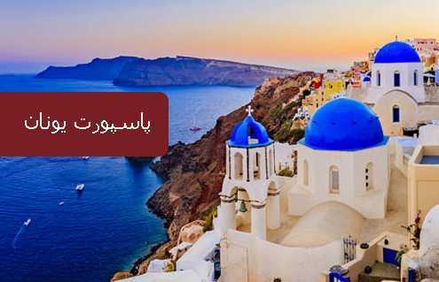 پاسپورت یونان 9 495x319 یونان