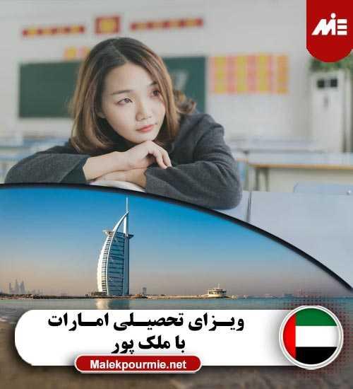 uae student visa 1 ویزای تحصیلی امارات
