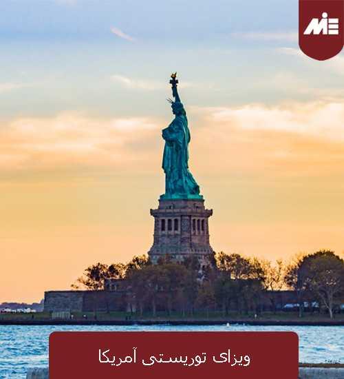 ویزای توریستی آمریکا 7 پاسپورت آمریکا