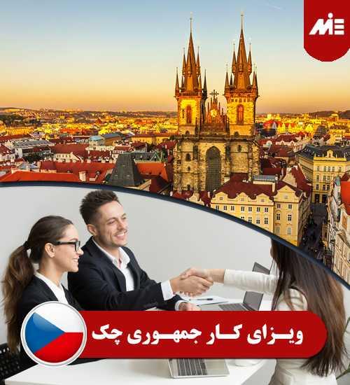 ویزای کار جمهوری چک 1 ویزای کار جمهوری چک