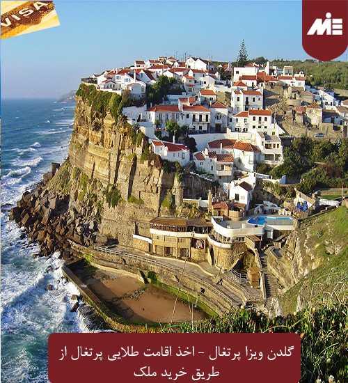 گلدن ویزا پرتغال اخذ اقامت طلایی پرتغال از طریق خرید ملک خرید ملک در خارج از کشور