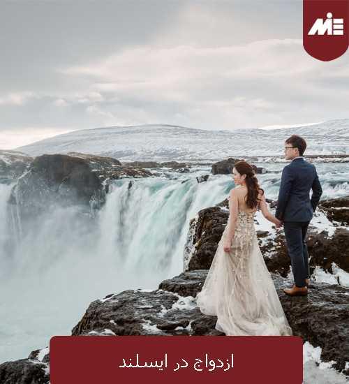 ازدواج در ایسلند 2 ازدواج در ایسلند