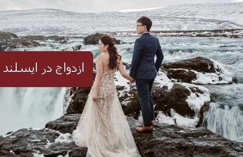 ازدواج در ایسلند 3 495x319 ایسلند