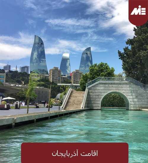 اقامت آذربایجان 4 اقامت آذربایجان