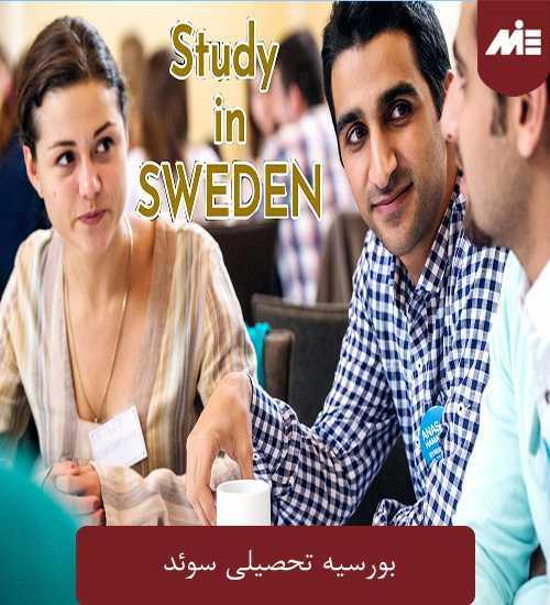 بورسیه تحصیلی سوئد بورس تحصیلی سوئد