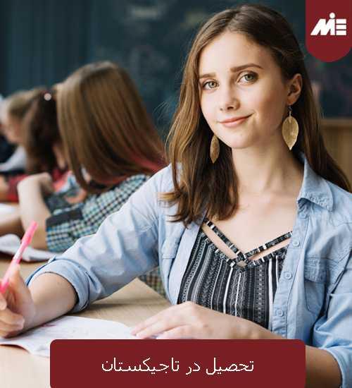تحصیل در تاجیکستان 2 تحصیل در تاجیکستان