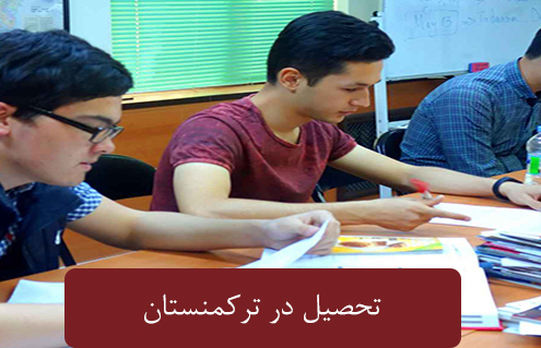 تحصیل در ترکمنستا 495x319 ترکمنستان