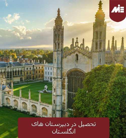 تحصیل در دبیرستان های انگلستان تحصیل در انگلیس