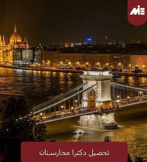 تحصیل دکترا مجارستان 7 تحصیل دکترا مجارستان