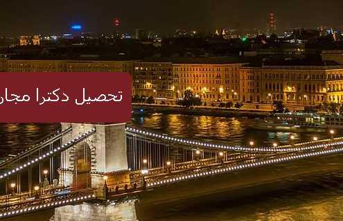 تحصیل دکترا مجارستان 8 495x319 مجارستان