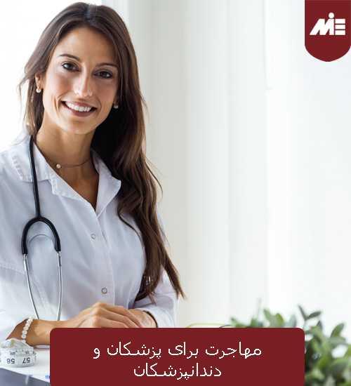 مهاجرت برای پزشکان و دندانپزشکان 3 مهاجرت برای پزشکان و دندانپزشکان