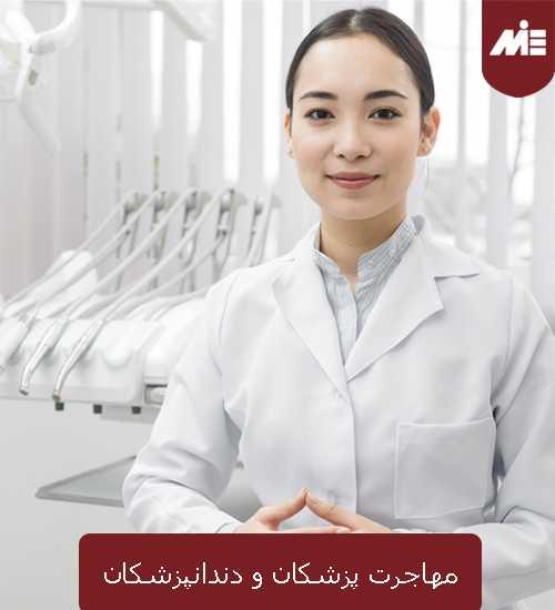 مهاجرت پزشکان و دندانپزشکان 2 مهاجرت پزشکان و دندانپزشکان